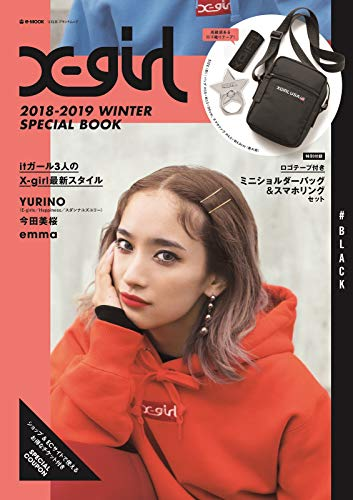X-girl 2018年冬号 BLACK 画像