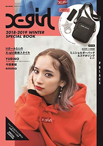 X-girl エックスガール 最新号 表紙画像