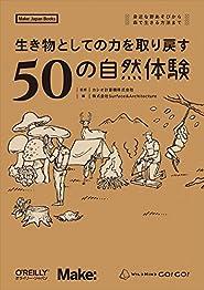 生き物としての力を取り戻す50の自然体験 ―身近な野あそびから森で生きる方法までの書影