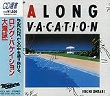 A LONG VACATION [CD]