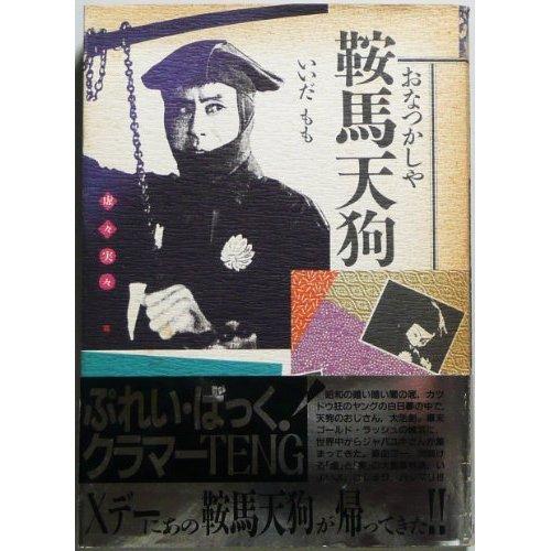 Ya get Kurama Tengu nostalgia <imaginary people real people reviews> ISBN: 4876202435 (1988) [Japanese Import]