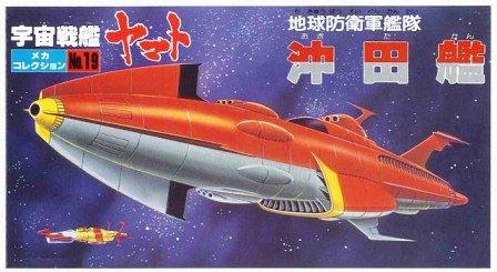 Star Blazers Bandai Space Cruiser Yamato Captain Okita's Battleship with Mini Cosmo Zero No.19 Model