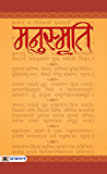 MANUSMRITI (Hindi Edition)
