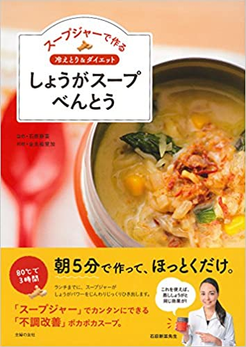 Image result for スープジャーで作る 冷え取り&ダイエット