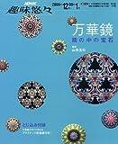 万華鏡―鏡の中の宝石 (NHK趣味悠々)