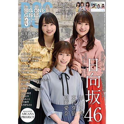 BIG ONE GIRLS 2021年 3月号 表紙画像