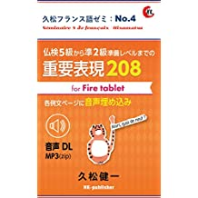 Fundamental French phrases Hisamatsu furansu-go zemi (Japanese Edition)