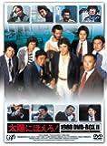太陽にほえろ!1980 DVD-BOX II