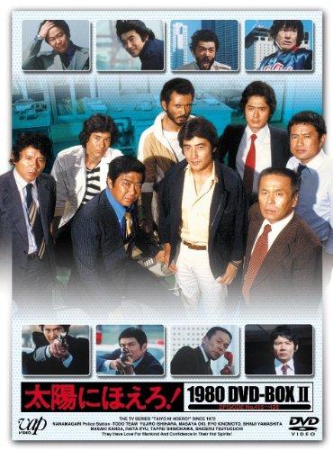太陽にほえろ!1980 DVD-BOX II B0021PY5SK