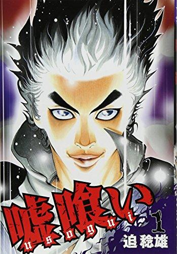嘘喰い 1 (ヤングジャンプコミックス)
