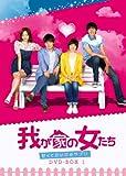 [DVD]我が家の女たち~甘くて苦い恋のサプリ~ DVD-BOX 1