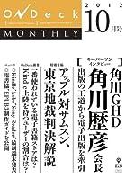 OnDeck monthly 2012年10月号