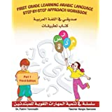 1st Grade learning Arabic Language Step – By – Step Approach Workbook Part 1 Third Edition: This book has everything you need to know to teach First Grade Students Arabic Alphabet, Script, writing, Handwriting, reading, Vocabulary, grammar, language basics and structure. You want to teach your children or students Arabic.
