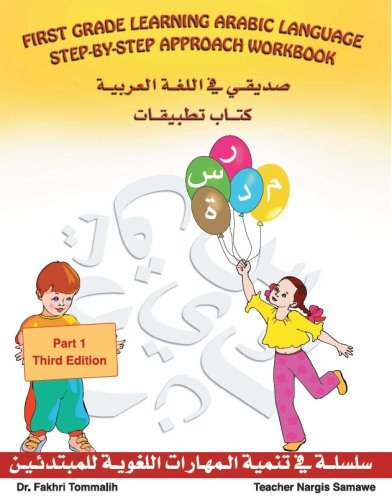 1st Grade learning Arabic Language Step – By – Step Approach Workbook Part 1 Third Edition: This book has everything you need to know to teach First ... children or students Arabic. (Arabic Edition) (Learn Arabic For Kids)