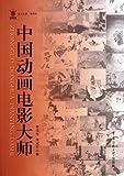 动画馆丛书:中国动画电影大师