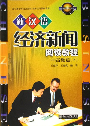 Download New Chinese Economic News Reading Course - (Advanced) (Volume 2): Business Chinese Series Textbook of Chinese as A Second Language Peking University Edition (Chinese Edition) pdf