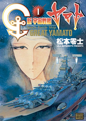 新宇宙戦艦ヤマトの感想