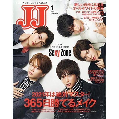 JJ 2021年 1月号 表紙画像