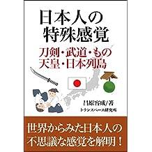 Nihonjin no tokusyukankaku: touken budo mono tenno nihonrettou Nihon appudaun kozo siri-zu (Japanese Edition)