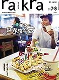 rakra (ラクラ) vol.83 2017 6/25 [ 北東北 de 世界旅行! ? ]