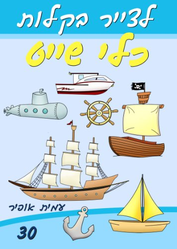 Drawing Books For Beginners How To Draw Boats And Ships Hebrew
