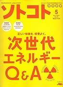 SOTOKOTO (ソトコト) 2007年 05月号 [雑誌]