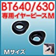 セイワ イヤーピースM 2個入り BT630・640用 共通 PART0072