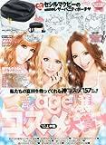 Koakuma Ageha July 2013 [Magazine]