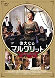 The Great Marguerite [DVD]