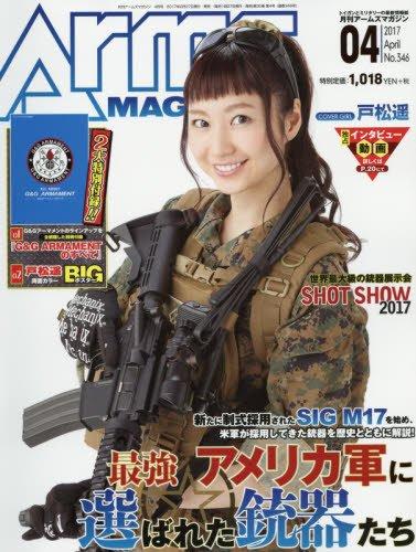 アームズマガジン17年4月号