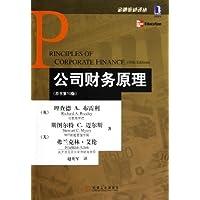 公司财务原理(原书第10版)