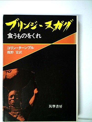 ブリンジ・ヌガグ―食うものをくれ (1974年)