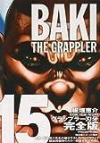 グラップラー刃牙完全版 15―BAKI THE GRAPPLER (少年チャンピオン・コミックス)