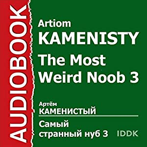 The Most Weird Noob 3 [Russian Edition] Audiobook