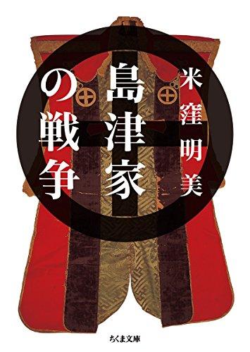 島津家の戦争 (ちくま文庫)