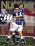 Sports Graphic Number (スポーツ・グラフィック ナンバー) 2010年 4/1号 [雑誌]
