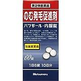 【第2類医薬品】ハツモール内服錠 60錠