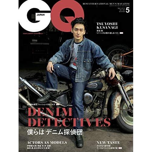 GQ JAPAN 2019年5月号 表紙画像