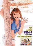 Wrestling - Shirai Io Debut 5 Shunen Kinen Sakuhin Carino! 2012 Nen 3 Gatsu 20 Ka Korakuen Hall [Japan DVD] SDV-114