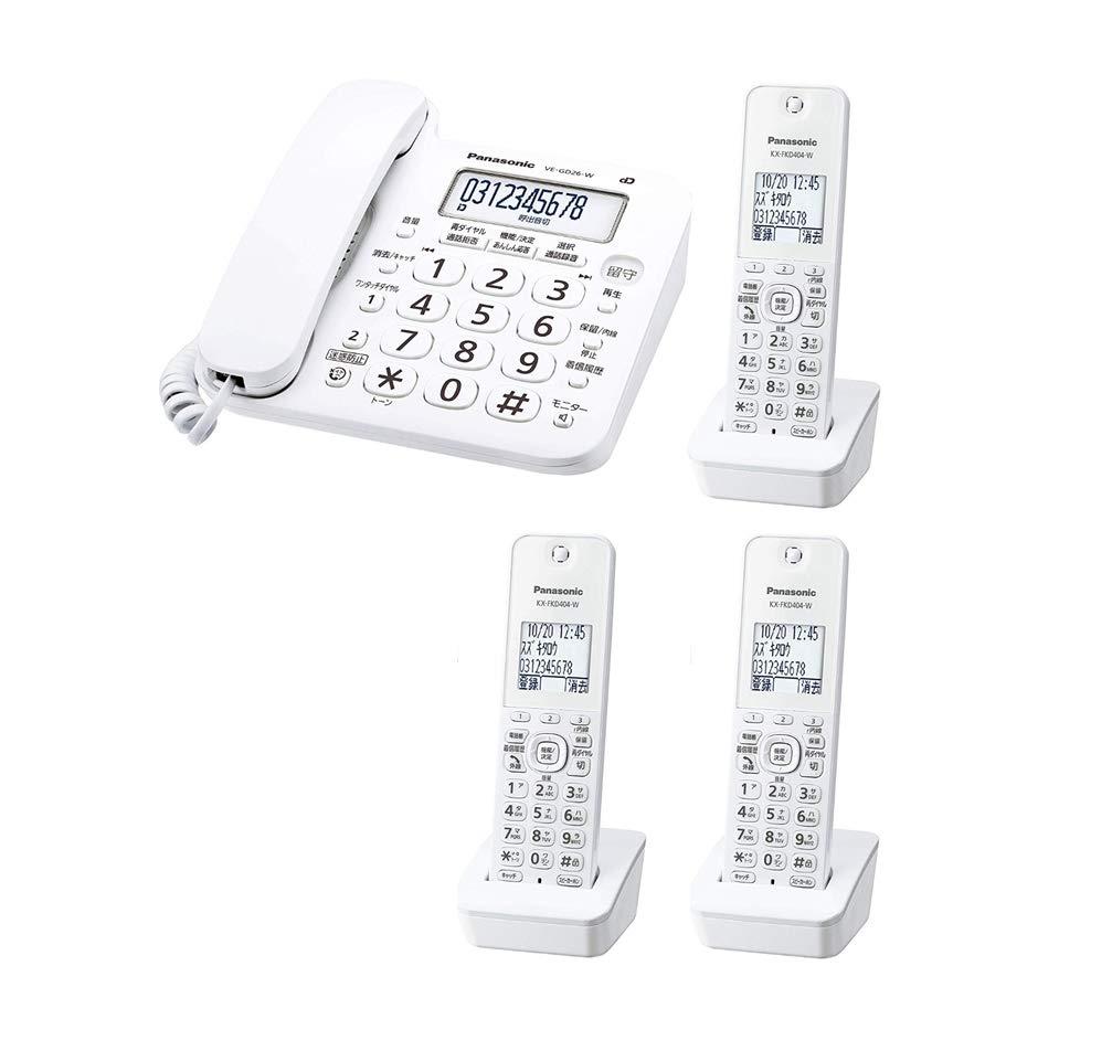 パナソニック デジタルコードレス電話機 子機3台付き 迷惑電話対策機能搭載 VE-GD26DL-W(子機1台付属)と 増設子機KX-FKD404-W(外箱保証書欠品)2セット   B07Q179DF6