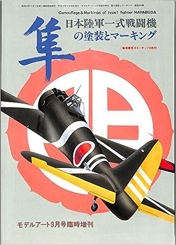 日本陸軍一式戦闘機 隼の塗装と...