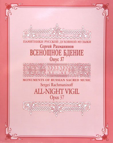 All Night Vigil, Opus 37 : Monuments of Russian Sacred Music (Series IX, Volume 2) by Sergei Rachmaninoff (August 1, 1992) Sheet music by Musica Russica