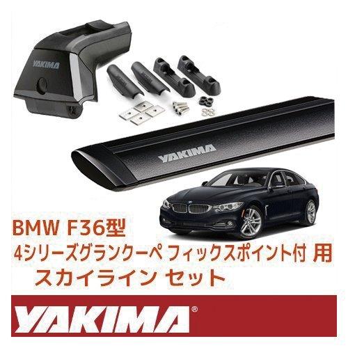 【正規輸入代理店】 YAKIMA ヤキマ BMW 4シリーズ グランクーペ F36型 フィックスポイント付き車両 ベースラックセット(スカイラインタワー+ランディングパッド11×2+ジェットストリームバーS) ブラック B07255ZM4H