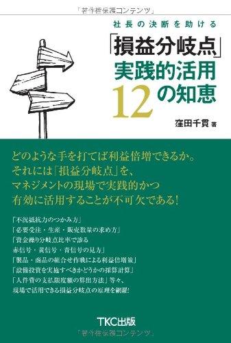 社長の決断を助ける「損益分岐点」実践的活用12の知恵