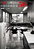 「奇跡」と呼ばれた日本の名作住宅50 (エクスナレッジムック)