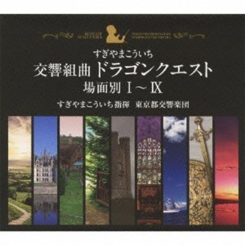 交響組曲「ドラゴンクエスト」場面別I~IX(東京都交響楽団版)CD-BOX                                                                                                                                                                                                                                                    <span class=