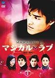 [DVD]マジカル・ラブ ~愛情大魔呪~ DVD-BOX1