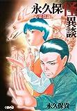 永久保怪異談 心霊探訪 (HMB N 3-4)