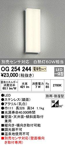 オーデリック LEDポーチライト【OG254244】 B00LP5ONOI 11178