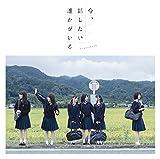 Ima.Hanashitai Dareka Ga Iru by Nogizaka 46 (2013-08-03)